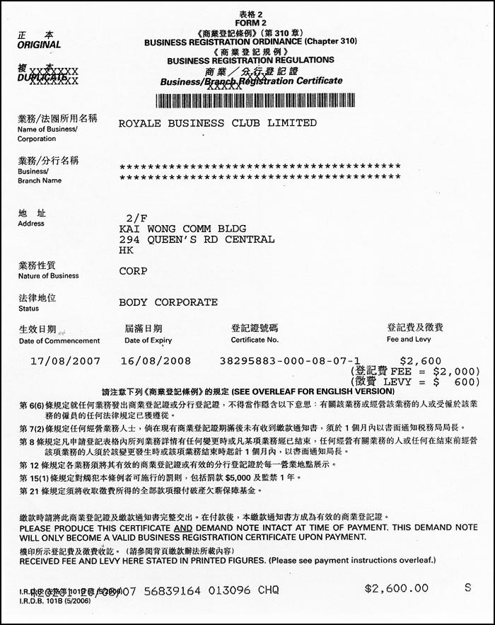 Hongkong Business Registration Certificate